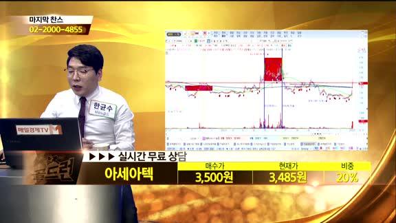 [종목상담]아세아텍(050860)
