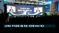 '우리금융 부활' 5대 금융지주 경쟁 본격화