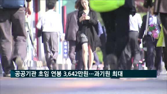국내 공공기관 초임 연봉 3천642만 원…과학기술원 최대