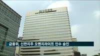 금융위원회, 신한금융지주 오렌지라이프 인수 승인