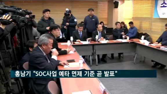 """홍남기 """"SOC사업 예타 면제 기준 등 이르면 이달 중 발표"""""""