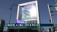 SC제일은행, SC그룹에서 1천억 원 투자 유치