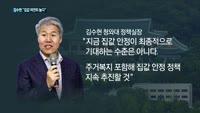 """김수현 정책실장 """"집값 여전히 높다""""…발언 취지는?"""