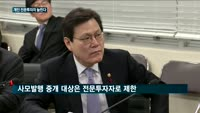 """중소기업 찾은 최종구 위원장 """"개인 전문투자자 늘린다"""""""