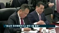 """성윤모 """"동남권 원전해체연구소 설립 방안 3월 발표"""""""
