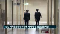 신임 저축은행중앙회장에 박재식 전 증권금융사장 선출