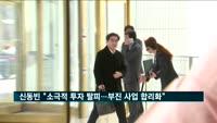 """신동빈, 경영복귀 후 첫 사장단회의…""""소극적 투자에서 벗어나야"""""""