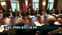 트럼프 미 대통령, 장벽예산 합의안 서명 관측