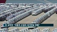 미 상무부, '자동차 수입이 국가안보 위협' 판정