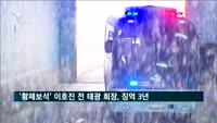 """'황제보석' 이호진, 징역 3년…법원 """"고질적 재벌 개입 범행 개선 필요"""""""