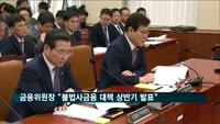 """최종구 금융위원장 """"불법사금융 대책 상반기 발표"""""""