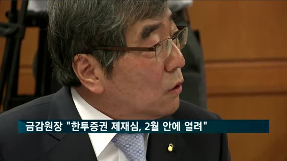 """윤석헌 금감원장 """"한투증권 제재심, 2월 안에 열린다"""""""