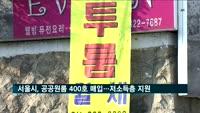서울시, 공공원룸 400호 매입…저소득층 주거난 해소