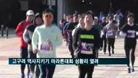 고구려 역사지키기 마라톤대회 성황리 열려