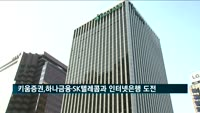 키움증권, 하나금융·SK텔레콤과 인터넷전문은행 도전