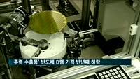 '주력 수출품' 반도체 D램 가격 반년째 하락…7년5개월 만에 최저치