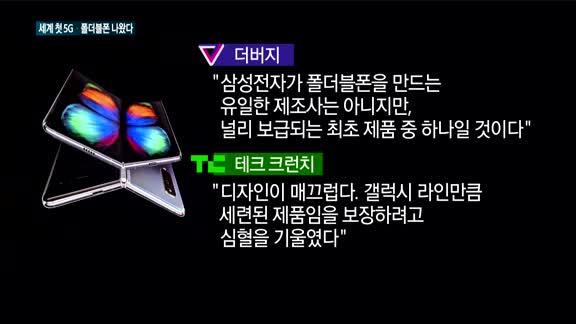 """""""전에 없던 기술""""…삼성 """"세계 첫 5G·폴더블폰"""" 공개"""
