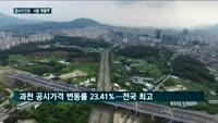 공동주택 공시가격 인상…서울 14%↑'화들짝'