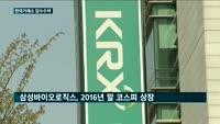 검찰, '삼성바이오로직스 상장 특혜 의혹' 한국거래소 압수수색