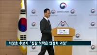 """최정호 국토부 장관 후보자 """"집값하락은 안정화 과정"""""""