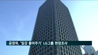 공정위, '일감 몰아주기' LG그룹 현장조사