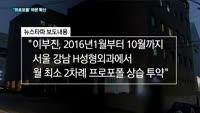 '프로포폴 의혹' 휩싸인 이부진…'파문 확산'