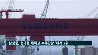 조선 빅3 수주 경쟁 치열…삼성중, 현대중 제치고 '2위'