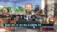 문재인 정부 2기 내각 후보 인사청문회 시작
