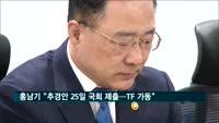 """홍남기 """"추경안 25일 국회 제출…TF가동"""""""