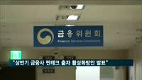 """금융위 """"상반기 내 금융사 핀테크 출자 활성화 방안 발표"""""""