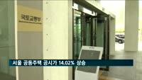 서울 공동주택 공시가 14.02% 상승…12년 만에 최고치