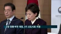 경기 고양 창릉·부천 대장, 3기 신도시로 지정