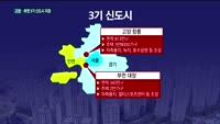 [전화연결] 고양 창릉·부천 대장, 3기 신도시로 지정