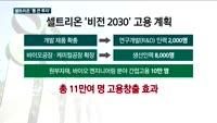 """'통 큰 투자' 셀트리온…""""글로벌 선두 되겠다"""""""