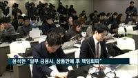 """윤석헌 금감원장 """"일부 금융사, 상품 판매 후 책임회피"""""""