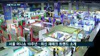 """2019 서울 머니쇼 개막…""""재테크 거장들 모였다"""""""