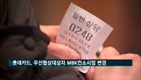 롯데카드, 우선협상대상자 MBK컨소시엄 변경