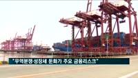 """경제전문가 """"무역분쟁·성장세 둔화가 주요 금융리스크"""""""