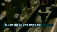 미 상무부, 통화 절하 국가에 상계관세 부과 추진