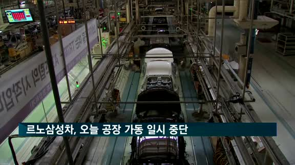 르노삼성차 공장 가동 일시 중단…'프리미엄 휴가' 단행