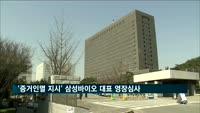 '분식회계 증거인멸 지시' 김태한 삼성바이오로직스 대표 영장심사