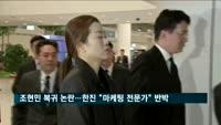 """조현민 복귀 논란…한진 """"검증된 마케팅 전문가"""""""