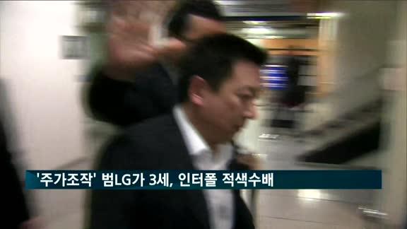 '주가 조작 의혹' 범LG가 3세, 인터폴 적색수배