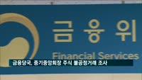 금융당국, 김기문 중기중앙회장 주식 불공정거래 조사
