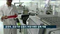 공정위, 공공기관 발주 입찰서 부정거래한 업체 11곳 과징금