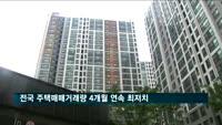 전국 주택매매거래량 4개월 연속 최저치…서울은 증가세