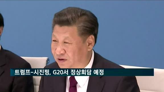 트럼프-시진핑, G20서 정상회담 예정