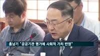 """홍남기 """"공공기관 평가에 사회적 가치 반영""""…석탄공사 '공기업 최하위'"""