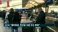 """KCGI """"델타항공, 한진칼 지분 인수 환영"""""""