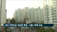 강남 아파트값 상승폭 확대…서울 2주 연속 상승